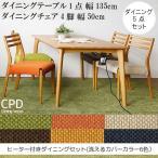 ダイニングテーブル1点 ダイニングチェア同色4脚 光ヒーター付 ナチュラル 食卓テーブル テーブル デザイナーズ 机 つくえ ツクエ  GOK