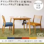 ダイニングテーブル1点 ダイニングチェア同色2脚 光ヒーター付 ナチュラル 食卓テーブル テーブル デザイナーズ 机 つくえ ツクエ  GOK