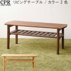 リビングテーブルのみ 幅102cm ナチュラル ブラウン アルダー材 テーブル 棚付き リビングテーブル ローテブル モダン 北欧 GMK