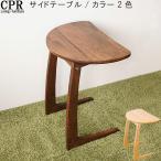 サイドテーブルのみ 幅45cm ナチュラル ブラウン アルダー材 テーブル リビングテーブル デザイナーズ 机 つくえ ツクエ モダン 北欧 GMK