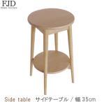 サイドテーブルのみ 直径35cm オーク材 テーブル リビングテーブル デザイナーズ 机 つくえ ツクエ ナチュラル 北欧 GMK