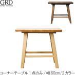 コーナーテーブルのみ 幅60cm ナチュラル ブラウン テーブル リビングテーブル サイドテーブル マルチテーブル デザイナーズ 机 つくえ モダン 北欧  GMK