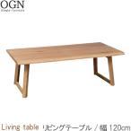 リビングテーブルのみ 幅120cm オーク材 テーブル リビングテーブル ローテブル ナチュラル オシャレ GMK