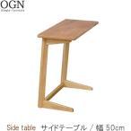 サイドテーブルのみ 幅53cm オーク材 テーブル リビングテーブル デザイナーズ 机 つくえ ツクエ ナチュラル GMK