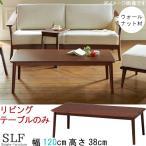 センターテーブルのみ 幅120cm ウォールナット材 テーブル リビングテーブル ローテーブル モダン GMK