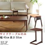 サイドテーブルのみ 幅40cm ウォールナット材 テーブル リビングテーブル デザイナーズ 机 つくえ ツクエ  モダン GMK