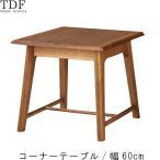 コーナーテーブルのみ 幅60cm テーブル リビングテーブル サイドテーブル マルチテーブル デザイナーズ 机 つくえ ツクエ モダン 北欧 GMK