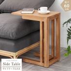 サイドテーブルのみ 高さ60cm 天然木 チーク 無垢材 ウッド サイドワゴン リビングテーブル 机 つくえ ツクエ  送料無料