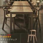 ダイニングチェアのみ 幅45cm 天然木 胡桃材 クルミ くるみ 柿渋塗装 日本製 国産品