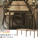 ダイニングテーブルのみ 幅130cm?210cm 伸張式 伸長式 伸縮式 胡桃材 クルミ くるみ 柿渋塗装 日本製 国産品  SYHC 開梱設置送料無料