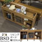 リビングボード 幅120cm ナチュラル ブラウン 日本製 シンプルデザイン 北欧テイスト キャビネット リビングボード サイドボード