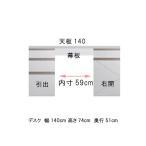 ショッピングパソコンデスク パソコンデスク 幅140 奥行51 高さ74cm ブラウンBR ホワイトWH パソコンデスク  PCデスク 机 PC机 パソコン机 日本製 国産
