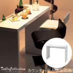 カウンターテーブル カウンターデスク バーテーブル バーカウンター テーブル 机 t002-m039-