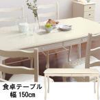ダイニングテーブルのみ 幅150cm 引出し 白家具 白いテーブル 可愛いテーブル 猫脚テーブル お姫様 ロマンティック 限界価格 クーポン除外品 t002-m039-524017
