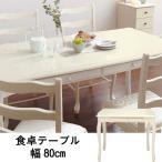 ダイニングテーブルのみ 幅80cm  白家具 白いテーブル 可愛いテーブル 猫脚テーブル お姫様 ロマンティック 限界価格 クーポン除外品 t002-m039-524215