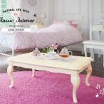リビングテーブル 白家具 白いテーブル 可愛いテーブル 猫脚テーブル お姫様 ロマンティック プリンセス  限界価格 クーポン除外品 t002-m039-537512