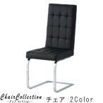 ダイニングチェアのみ 2色 ブラック ホワイト チェア 椅子 チェアー いす イス 椅子 ダイニングチェアー 限界価格 クーポン除外品 t002-m039-620610