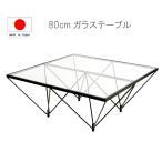 ガラステーブル 80cm 正方形 四角 リビングテーブル センターテーブル  メーカー直送 t002-m046-ft-lt
