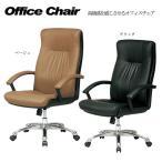 オフィスチェア ハイバック パソコンチェア オフィス椅子 チェア エグゼクティブチェア ロッキングチェア パソコンチェア 椅子 送料無料 kou-