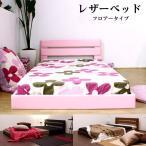 ベッド シングル オールレザー フロアベッド セミシングルベッド 2つ折りボンネルコイルマットレス付き 折りたたみマットレス