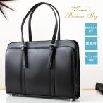 レディースビジネスバッグ リクルートバッグ 就職活動 就活 面接用 通勤用 レディースビジネスバック A4ファイル対応 あすつく