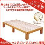 ベッド シングル すのこベッド シングルベッド 桐すのこ フラット ヘッドレス 桐スノコベッド 送料無料