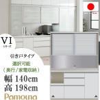パモウナ 食器棚 幅140cm 高さ198cm VIシリーズ VIL-1400R/VIR-1400R(奥行50cm) VIL-S1400R/VIR-S1400R(奥行44.5cm)