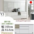 パモウナ キッチンカウンター 下台のみ 幅160cm 高さ84.8cm VIシリーズ VIL-1600R下台/VIR-1600R下台(奥行50cm) VIL-S1600R下台/VIR-S1600R下台(奥行44.5cm)