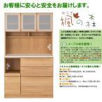 食器棚 楓の森 S100食器棚 yokaede-s100r KNA/KWN ダイニングボード 堀田木工 幅100cm メープル材  送料無料T
