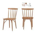 ダイニングチェア 幅45cm 楓の森 チェア KMC-532 KNA/KWN 食卓椅子 いす イス ミキモク MIKIMOKU  メープル材 無垢材 送料無料 pt10