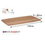 ダイニングテーブル天板のみ 角丸型 幅140×80cm 楓の森 既製天板 角丸型  KMT-1410 KNA/KWN メープル材 無垢材 送料無料 pt10