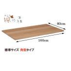 ダイニングテーブル天板のみ 角型 幅160×80cm 楓の森 送料無料