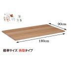 ダイニングテーブル天板のみ 角型 幅180×90cm 楓の森 メープル材 無垢材  送料無料O型 pt10
