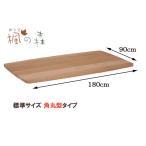 ダイニングテーブル天板のみ 角丸型 幅180×90cm 楓の森 既製天板 角丸型 メープル材 無垢材   送料無料O型 pt10