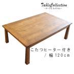 こたつ 幅120cm コタツ 北欧 リビングテーブル センターテーブル 送料無料 ブラウン