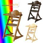 すくすくスリムフィットチェア テーブル&ガード付き 送料無料 yosukusukuslimf-tb ダイニングチェアー 子供椅子 pt10