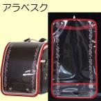 ふわりぃランドセル純正 透明 デザイン ランドセルカバー 日本製 汎用A4フラットファイルランドセルにも対応 (アラベスク)