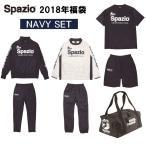 【予約商品】スパッツィオ 2018年 フットサルウエア福袋 計7点 PA-0025-NVY