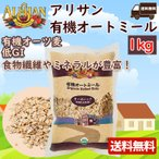 有機オートミール 1kg アリサン oatmeal 米化 オーガニック 無添加 ロールドオーツ シリアル ダイエット タンパク質