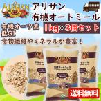 有機オートミール 1kg 3個セット アリサン oatmeal 米化 オーガニック 無添加 ロールドオーツ シリアル ダイエット タンパク質