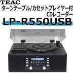 TEAC ターンテーブル/カセットプレーヤー付CDレコーダー LP-R550USB(代引不可)