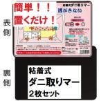 粘着式ダニ取りマー 2枚組×3セット (合計6枚)