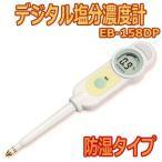 エイシン デジタル塩分濃度計 EB-158DP 防湿タイプ 送料無料