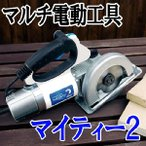 グラインダー マルチ電動工具 マイティー2 E-6105(同梱不可)