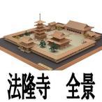 法隆寺 全景 ウッディジョーの木製模型 日本建築模型 1/150スケール (聖徳太子)