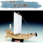 1/72 帆船 北前船ウッディジョーの木製模型