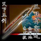 三日月宗近「金梨地」直刃紋 UON-081
