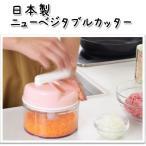 日本製 ニューベジタブルカッター  ホワイト