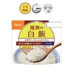 非常食 防災 備蓄 尾西の白飯 (10食セット)アルファ米 白米 尾西食品