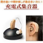 集音器 補聴器 増幅器 充電式集音器